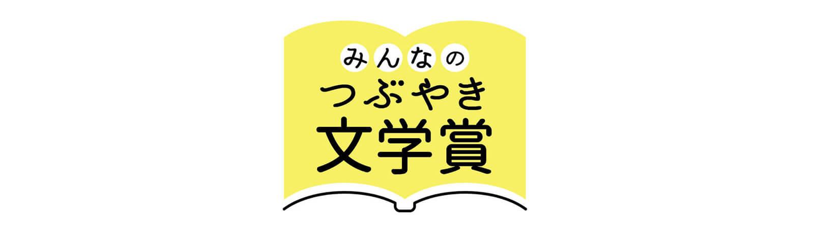 みんなのつぶやき文学賞公式サイト